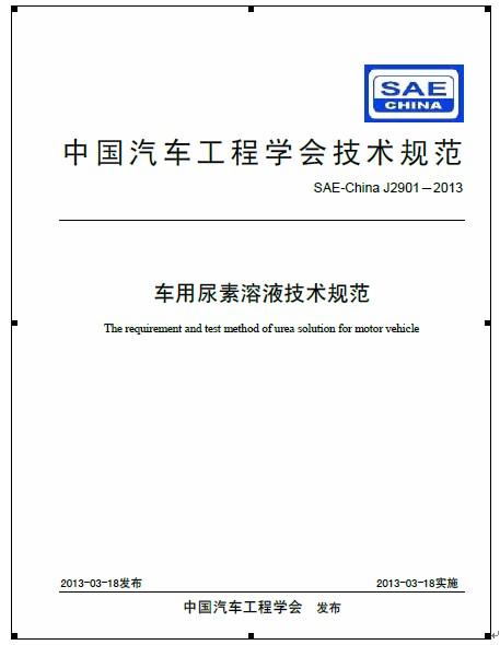 江苏可兰素汽车环保科技有限公司/车用adblue/加注